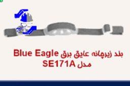 بند زیر چانه عایق برق Blue Eagle