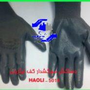 دستکش مچکشدار کف نیتریلی مدل HAOLI-5015