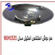 مدل WJH1521