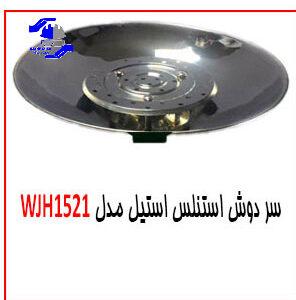 سر دوش استنلس استیل مدلWJH1521