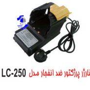مدل LC-250