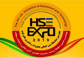 چهارمین نمایشگاه بین المللی بهداشت،ایمنی،محیط زیست،آتش نشانی ، امداد و نجات