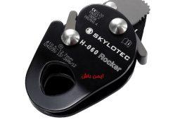 ابزار حمایت SKYLOTEC ROPE GRIP ROCKER