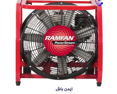 فن های تهویه RAMFAN