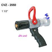 نازل آب 200 لیتر بر دقیقه CVZ-2550