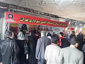 غرفه آتش نشانی در نمایشگاه کتاب تهران