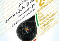 iran-oilshow1398_sd_Imanbash_ir
