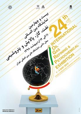 پوستر بیست و چهارمین نمایشگاه بین المللی نفت , گاز ,پالایش و پتروشیمی 1398