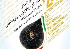 iran-oilshow_Poster_Imb