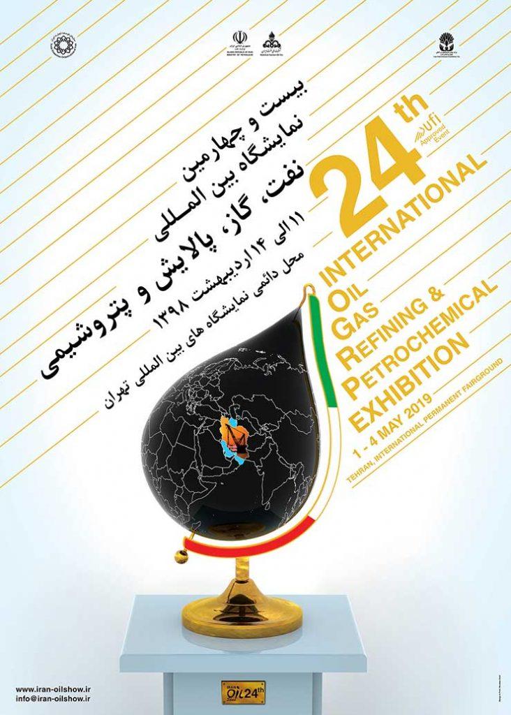 پوستر یست و چهارمین نمایشگاه بین المللی نفت , گاز ,پالایش و پتروشیمی