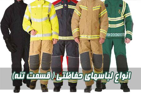 انواع لباس های حفاظتی