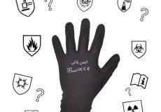 دستکش-ایمنی