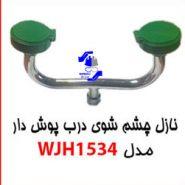 WJH1534