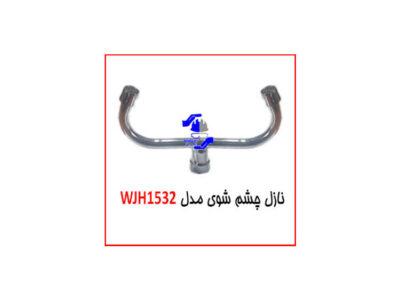 نازل چشم شوی WJH1532