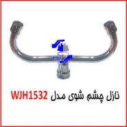 WJH1532