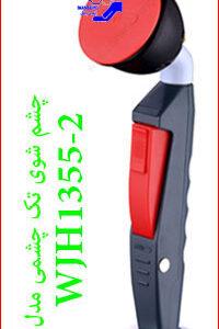 WJH1355-2