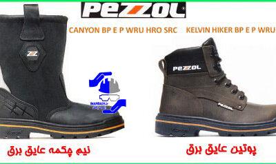 کفش های عایق برق مارک Pezzol