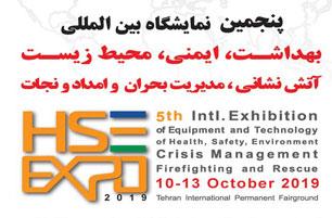 پنجمین نمایشگاه بین المللی بهداشت،ایمنی،محیط زیست،آتش نشانی ، امداد و نجات و مدیریت بحران