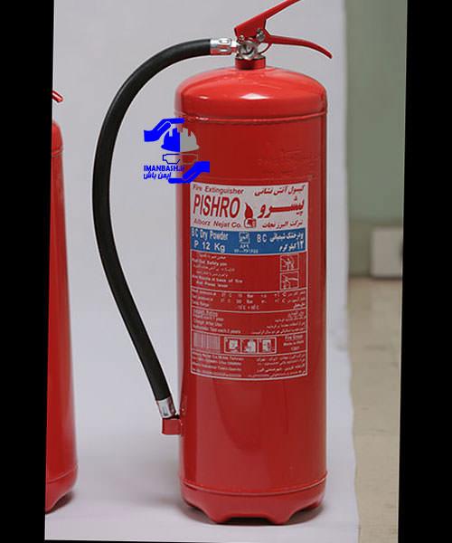 کپسول آتش نشانی پودری - 12 کیلویی