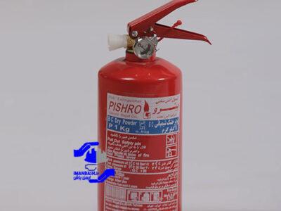 کپسول آتش نشانی پودری - 1 کیلویی