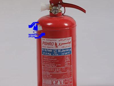 کپسول آتش نشانی پودری - 2 کیلویی