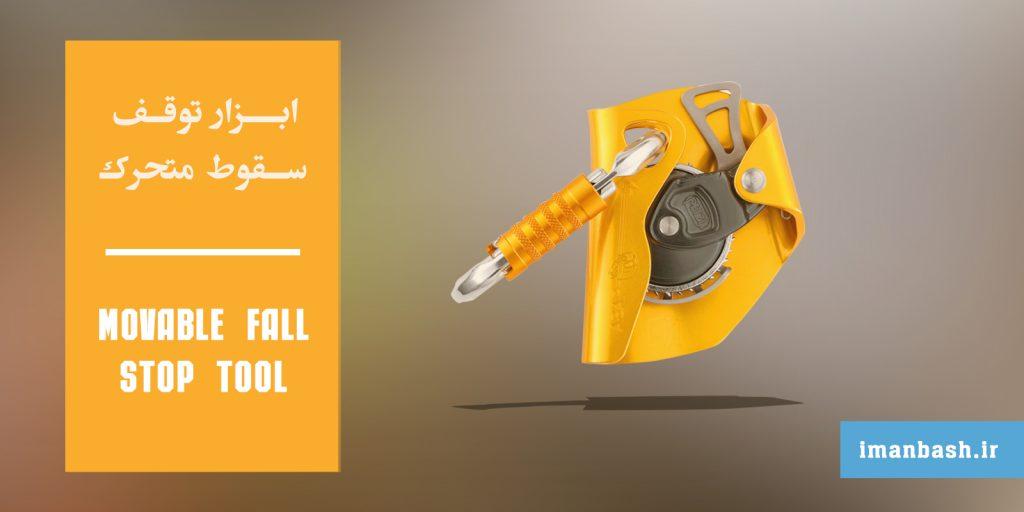 Movable crash stop tool