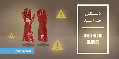 Anti-acid gloves