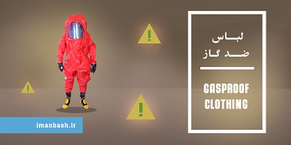 Gasproof clothing