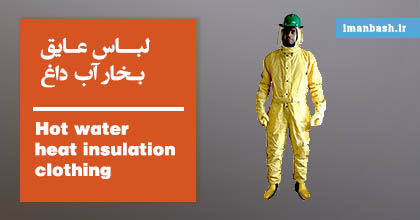 Hot water heat insulation clothing