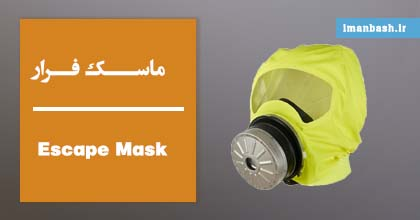 Escape Mask
