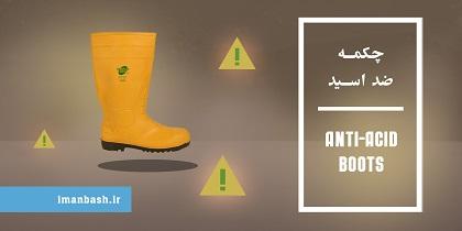 Anti-acid boots