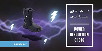 Power insulation shoes