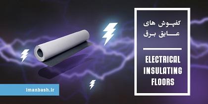 Electrical insulating flooring
