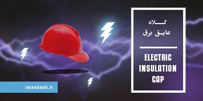 Electric insulation cap