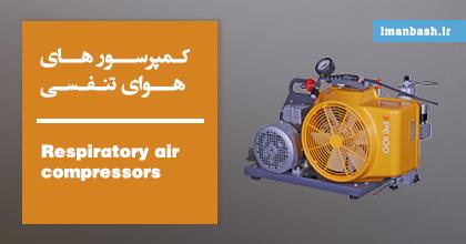 Respiratory air compressors