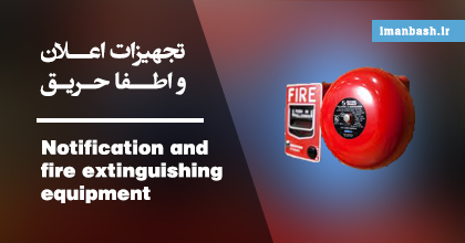 Notification and fire extinguishing equipment
