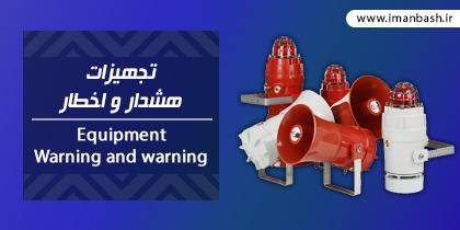 Warning Equipment