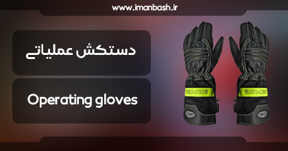 Operating gloves