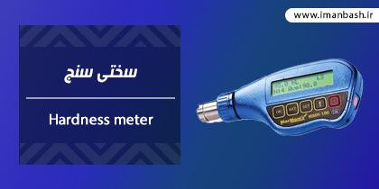 Hardness meter