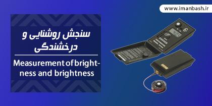 Measurement of brightness and brightness