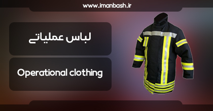 Operational clothing