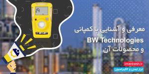 محصولات شرکت BW
