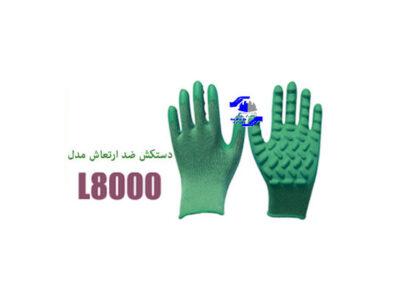 دستکش ضد ارتعاش مدل L8000